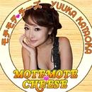 モテモテチーズ/片岡優香