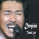 デラシネ Live Single Ver./佐藤隆