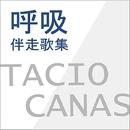 呼吸~伴走歌集/TACIO CANAS