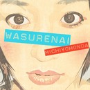wasurenai/本田みちよ