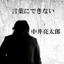 言葉にできない/中井 亮太郎