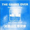 大森山王準貸家/THE GRAND OVER