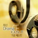 最新 Drama CF O.S.T 歌謡ベスト/OST PROJECT