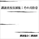 講談実況音源集:その弐拾壱/講談協会・講談師