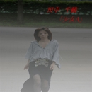 少女A/田中千鶴