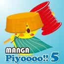 MANGA Piyoooo!! 5/MANGA PROJECT