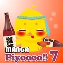 MANGA Piyoooo!! 7/MANGA PROJECT
