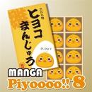 MANGA Piyoooo!! 8/MANGA PROJECT
