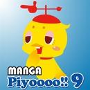 MANGA Piyoooo!! 9/MANGA PROJECT
