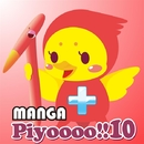 MANGA Piyoooo!! 10/MANGA PROJECT