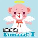 MANGA Kumaaa!! 1/MANGA PROJECT