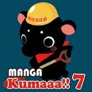 MANGA Kumaaa!! 7/MANGA PROJECT