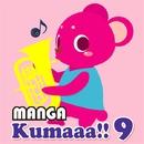 MANGA Kumaaa!! 9/MANGA PROJECT