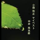 小田和正マイベスト/中井 亮太郎