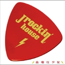 Jrockin'house/高電圧少女