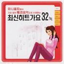 ミニホームページBG音楽として愛されている 「最新ヒット歌謡32」/OST PROJECT