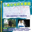 しあわせの大漁旗/山口マリー&くるみee
