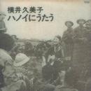 VIVA KUMIKO  Vol.1 ハノイにうたう/横井久美子