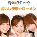 おいし伊那☆ローメン/オトメ☆コーポレーション