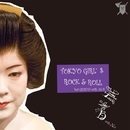 TOKYO GIRL'S ROCK & ROLL feat. GEISHA with No.4/SINGERS GUILD