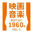 映画音楽ベストヒット1960年代Vol1/The Starlite Orchestra & Singers