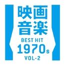 映画音楽ベストヒット1970年代Vol2/The Starlite Orchestra & Singers