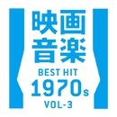 映画音楽ベストヒット1970年代Vol3/The Starlite Orchestra & Singers