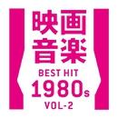 映画音楽ベストヒット1980年代Vol2/The Starlite Orchestra & Singers