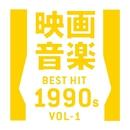 映画音楽ベストヒット1990年代Vol1/The Starlite Orchestra & Singers
