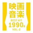 映画音楽ベストヒット1990年代Vol2/The Starlite Orchestra & Singers