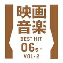 映画音楽ベストヒット2006年~Vol2/The Starlite Orchestra & Singers