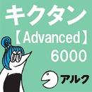 キクタン Advanced 6000 【アルク/旧版(2006年3月発行)チャンツ音声】/キクタン・プロジェクト(アルク 企画開発部)