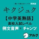 キクジュク【中学英熟語】高校入試レベル 例文+チャンツ音声 (アルク/オーディオブック版)/Alc Press,Inc,
