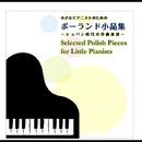 小さなピアニストのためのポーランド小品集/ヨアンナ・ドマンスカ