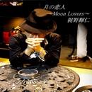 月の恋人~Moon Lovers~/梶野 輝仁
