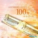Sankyo100弁オルゴールORPHEUSシリーズ/Sankyoリアルオルゴール
