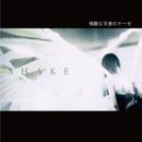 残酷な天使のテーゼ/SHAKE