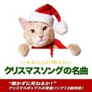 いまさら人に聞けないクリスマスソングの名曲/The Noel Party Singers