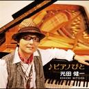 ピアノびと/光田健一