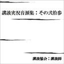 講談実況音源集:その弐拾参/講談協会・講談師
