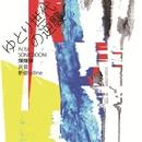 ゆとり世代の逆襲/SONIC BOOM,輝輝輝,Acita,灰音&新宿railline