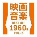 映画音楽ベストヒット1960年代Vol2/The Starlite Orchestra & Singers