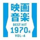 映画音楽ベストヒット1970年代Vol4/The Starlite Orchestra & Singers