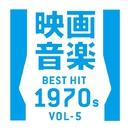 映画音楽ベストヒット1970年代Vol5/The Starlite Orchestra & Singers