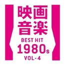 映画音楽ベストヒット1980年代Vol4/The Starlite Orchestra & Singers