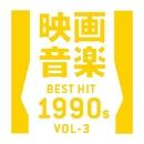 映画音楽ベストヒット1990年代Vol3/The Starlite Orchestra & Singers