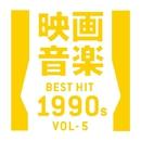 映画音楽ベストヒット1990年代Vol5/The Starlite Orchestra & Singers