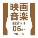 映画音楽ベストヒット2006年~Vol5/The Starlite Orchestra & Singers