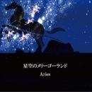 星空のメリーゴーランド/Aries