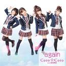 again/Coro☆Coro with 深沢紗希